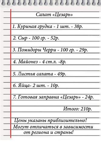 салат цезарь стоимость