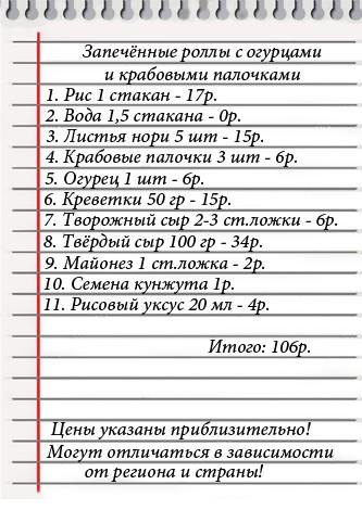 пошаговый рецепт запеченных роллов