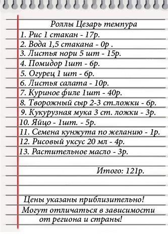 роллы темпура рецепты с фото