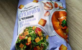 фасолевый салат с сухариками рецепт с фото