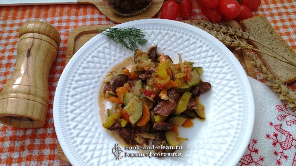 как приготовить овощное рагу с куриными сердечками