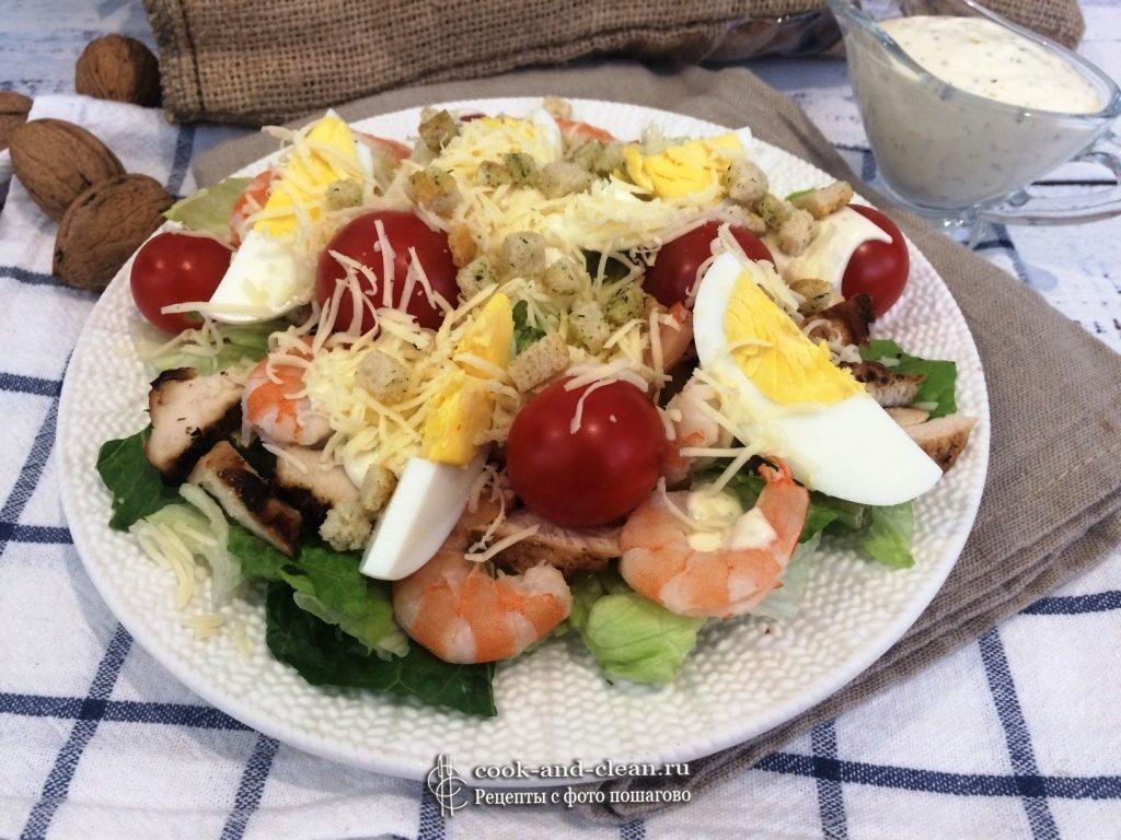 салат Цезарь с курицей и креветками