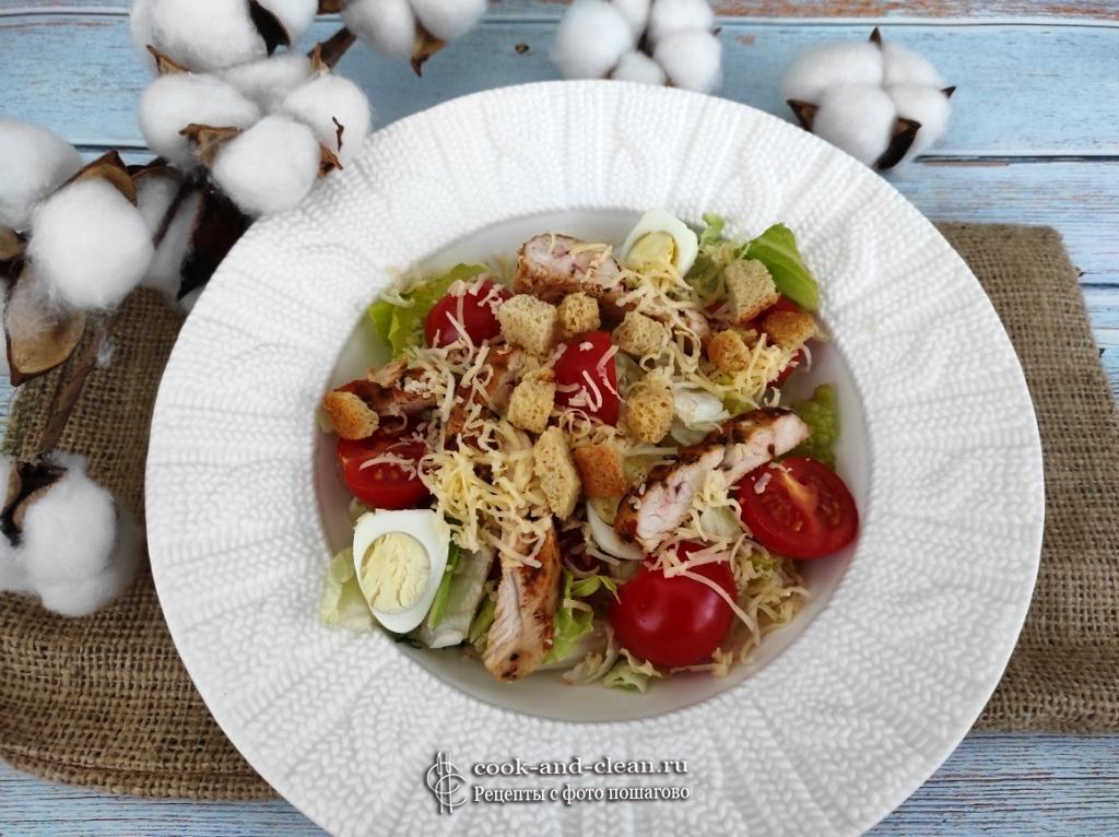 как приготовить салат Цезарь с курицей и сыром классический