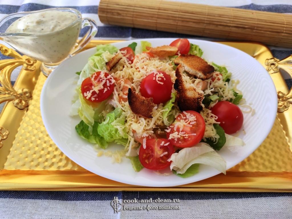 салат Цезарь с креветками без яиц