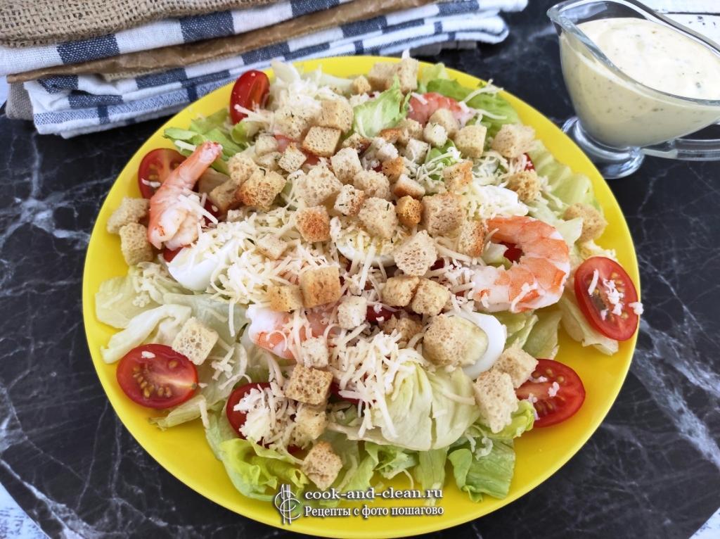 как приготовить классический салат Цезарь с креветками