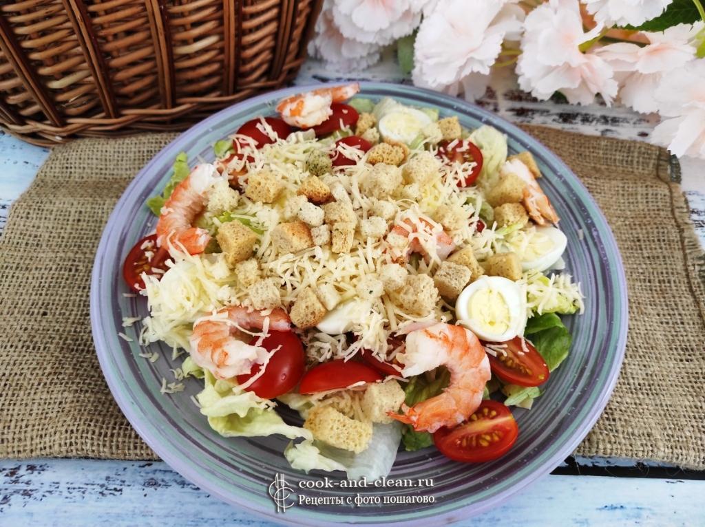 как приготовить салат Цезарь классический с креветками