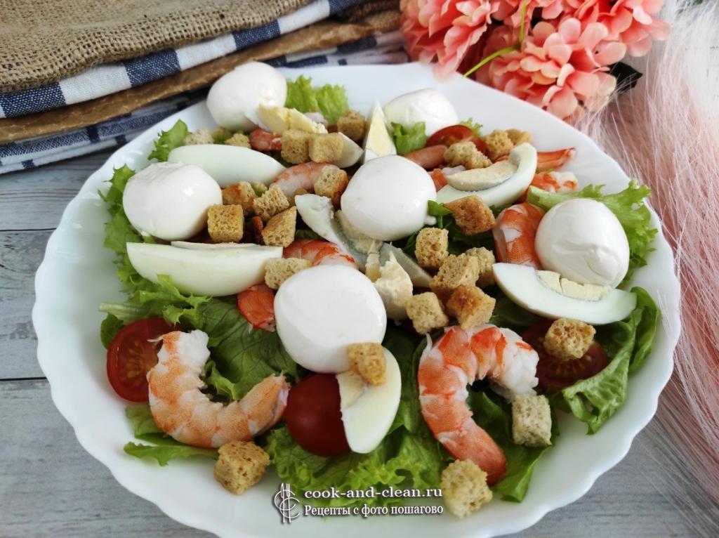 как приготовить салат Цезарь с креветками классический пошагово