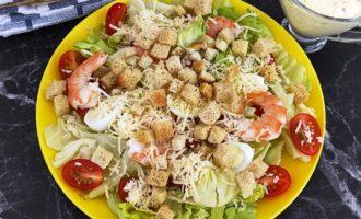 классический салат Цезарь с креветками пошаговый